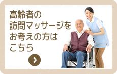 高齢者の訪問マッサージをお考えの方はこちら