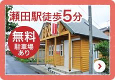 瀬田駅徒歩5分/無料駐車場あり