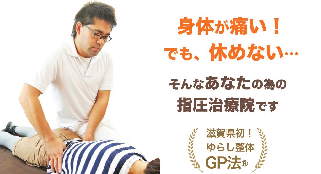 身体が痛い!でも、休めない… そんなあなたの為の指圧治療院です【滋賀県初!ゆらし整体GP法
