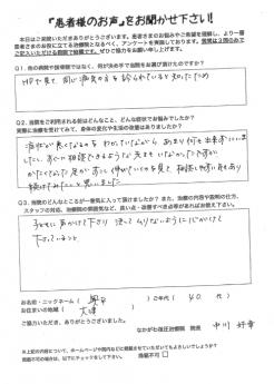 okuhira