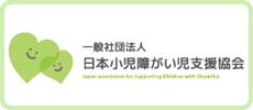 日本小児障がいマッサージ普及協会